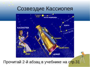 Созвездие Кассиопея Прочитай 2-й абзац в учебнике на стр.31