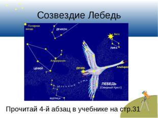 Созвездие Лебедь Прочитай 4-й абзац в учебнике на стр.31