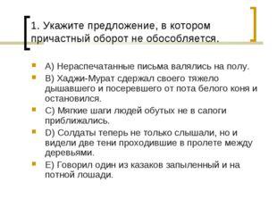 1. Укажите предложение, в котором причастный оборот не обособляется. A) Нерас