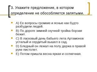 3. Укажите предложение, в котором определение не обособляется запятыми. A) Ее