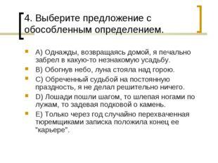 4. Выберите предложение с обособленным определением. A) Однажды, возвращаясь