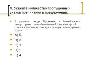 6. Укажите количество пропущенных знаков препинания в предложении: В родовом