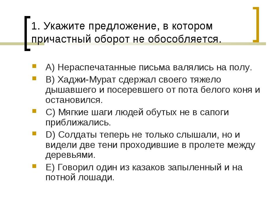 1. Укажите предложение, в котором причастный оборот не обособляется. A) Нерас...