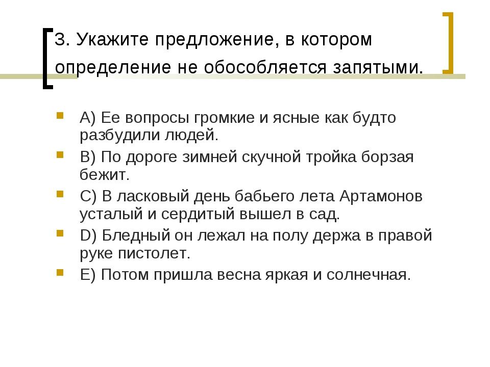3. Укажите предложение, в котором определение не обособляется запятыми. A) Ее...