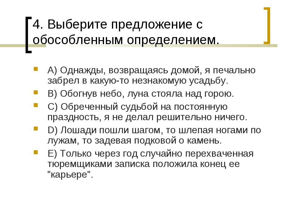 4. Выберите предложение с обособленным определением. A) Однажды, возвращаясь...