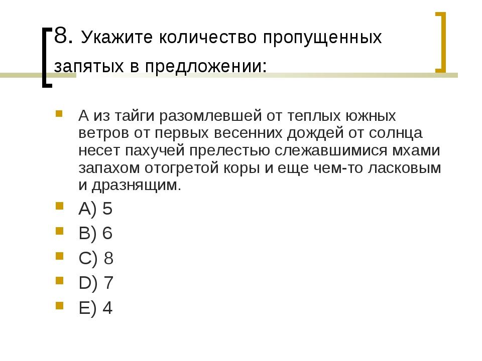 8. Укажите количество пропущенных запятых в предложении: А из тайги разомлевш...