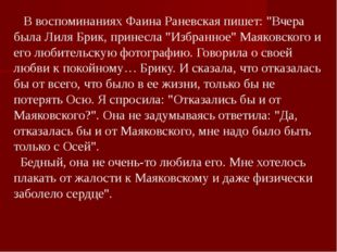 """В воспоминаниях Фаина Раневская пишет: """"Вчера была Лиля Брик, принесла """"Избр"""