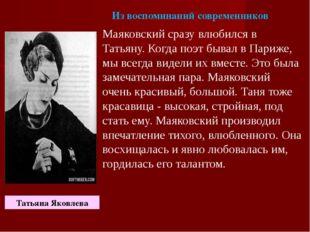 Из воспоминаний современников Татьяна Яковлева Маяковский сразу влюбился в Та