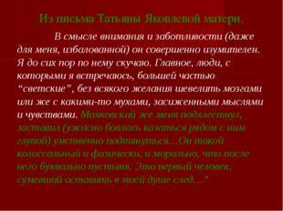Из письма Татьяны Яковлевой матери. В смысле внимания и заботливости (даже дл