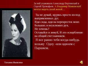 За ней ухаживали Александр Вертинский и Сергей Прокофьев. А Владимир Маяковск