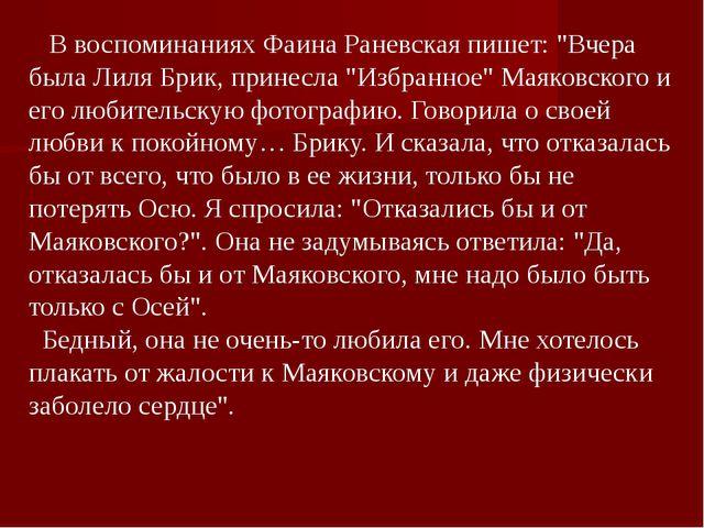 """В воспоминаниях Фаина Раневская пишет: """"Вчера была Лиля Брик, принесла """"Избр..."""
