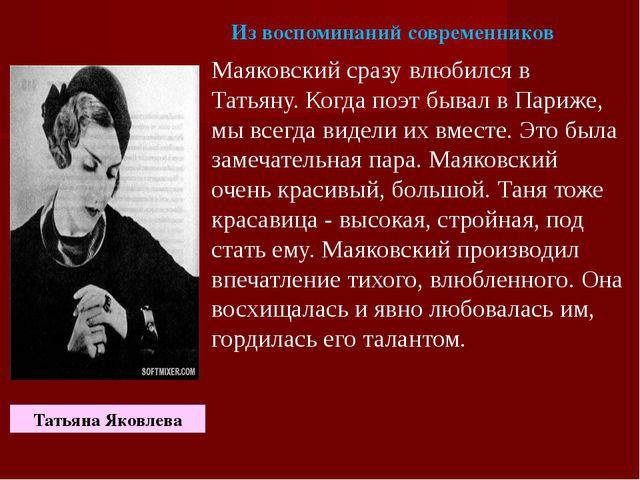 Из воспоминаний современников Татьяна Яковлева Маяковский сразу влюбился в Та...