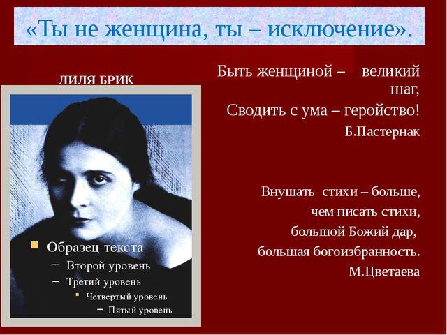 «Ты не женщина, ты – исключение». ЛИЛЯ БРИК Быть женщиной – великий шаг, Свод...