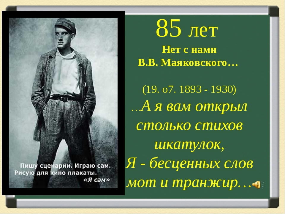 85 лет Нет с нами В.В. Маяковского… (19. о7. 1893 - 1930) …А я вам открыл ст...