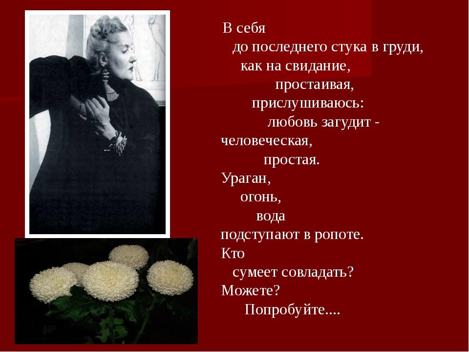 Татьяна Яковлева В себя до последнего стука в груди, как на свидание, простаи...