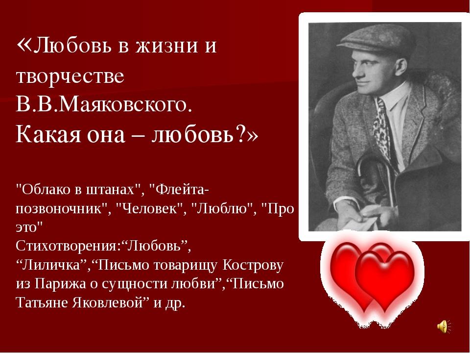 """«Любовь в жизни и творчестве В.В.Маяковского. Какая она – любовь?» """"Облако в..."""