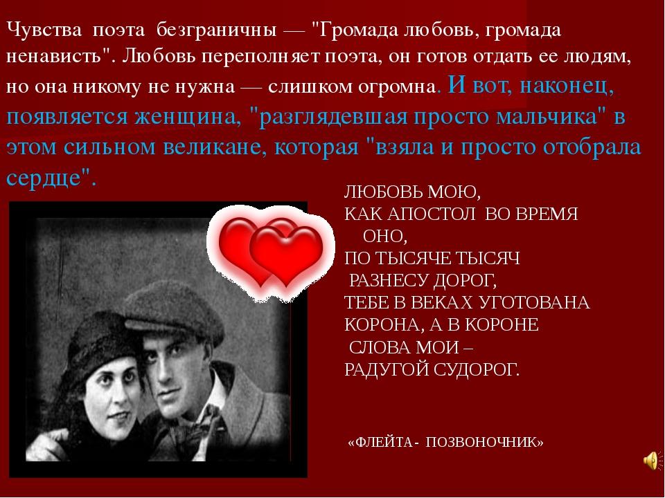 """Чувства поэта безграничны — """"Громада любовь, громада ненависть"""". Любовь переп..."""