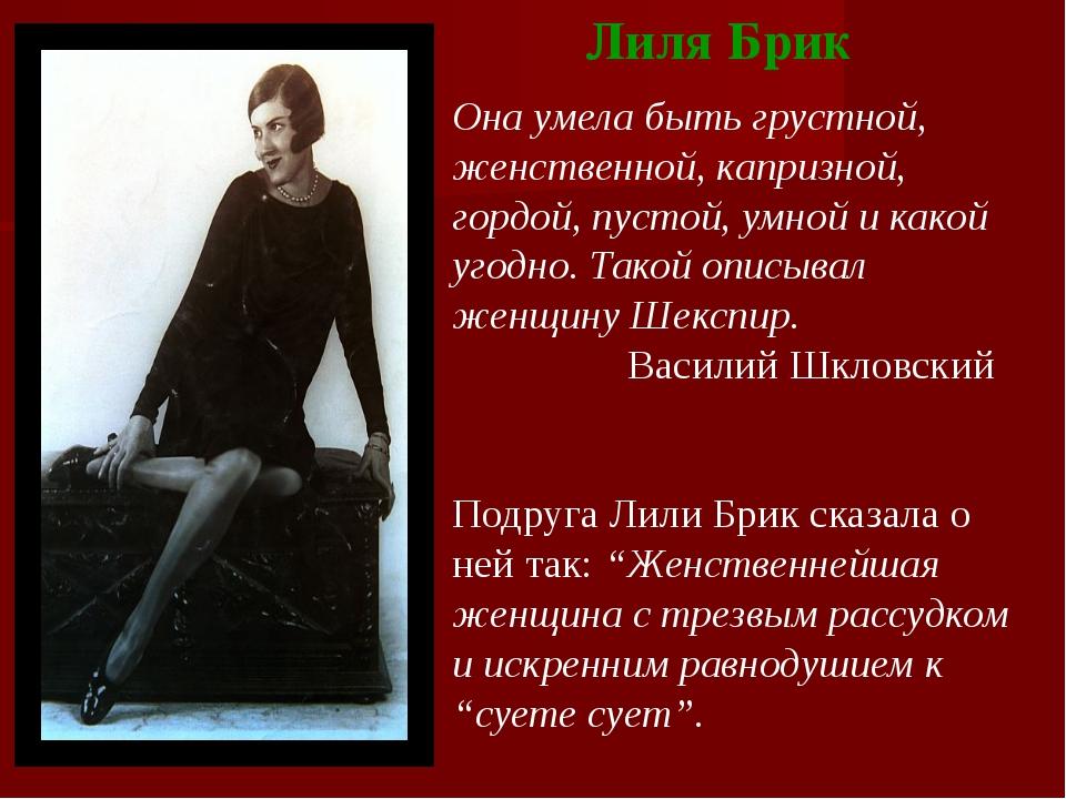 Лиля Брик Она умела быть грустной, женственной, капризной, гордой, пустой, у...