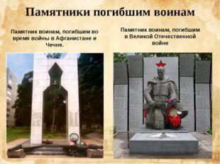 Памятники погибшим воинам Памятник воинам, погибшим во время войны в Афганист