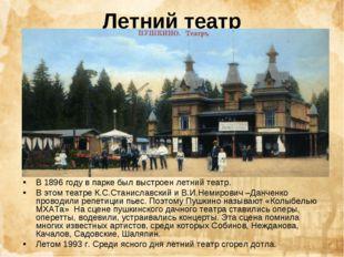 Летний театр В 1896 году в парке был выстроен летний театр. В этом театре К.С