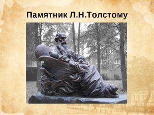 Памятник Л.Н.Толстому