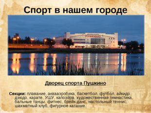 Спорт в нашем городе Дворец спорта Пушкино Секции: плавание, аквааэробика, ба