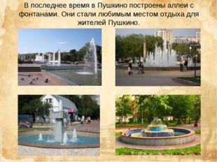 В последнее время в Пушкино построены аллеи с фонтанами. Они стали любимым ме