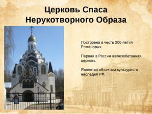 Церковь Спаса Нерукотворного Образа Построена в честь 300-летия Романовых. Пе