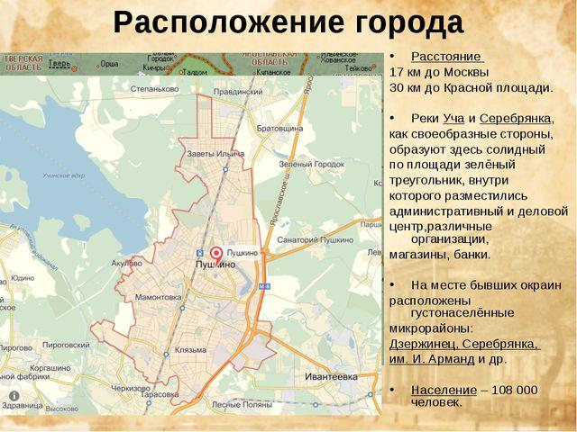 Расположение города Расстояние 17 км до Москвы 30 км до Красной площади. Реки...