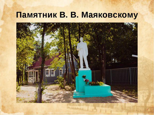 Памятник В. В. Маяковскому