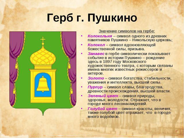 Герб г. Пушкино Значение символов на гербе: Колокольня – символ одного из дре...