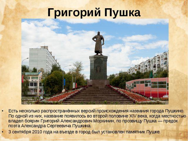 Григорий Пушка Есть несколько распространённых версий происхождения названия...