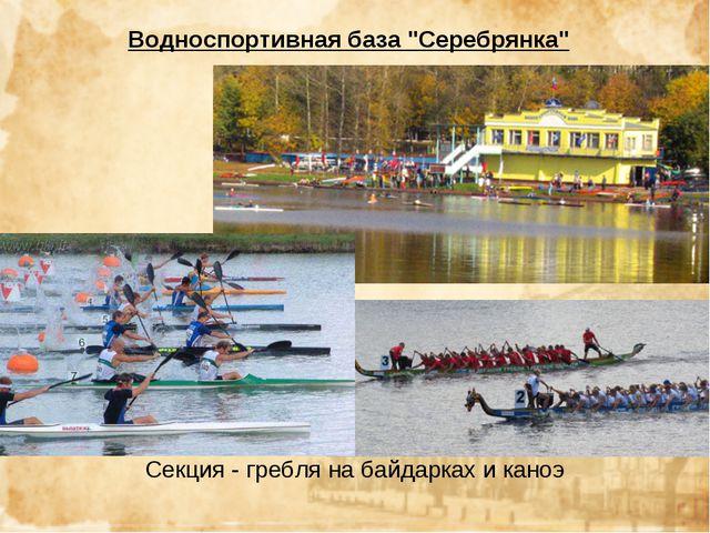 "Водноспортивная база ""Серебрянка"" Секция - гребля на байдарках и каноэ"