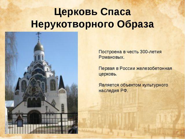 Церковь Спаса Нерукотворного Образа Построена в честь 300-летия Романовых. Пе...