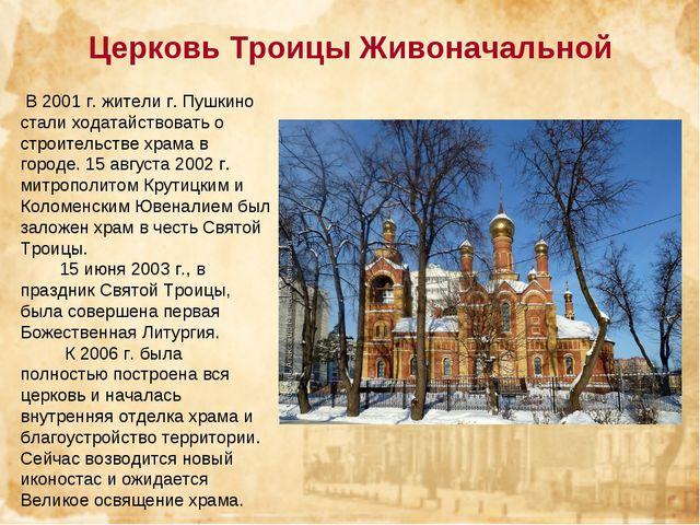 Церковь Троицы Живоначальной В 2001 г. жители г. Пушкино стали ходатайствоват...