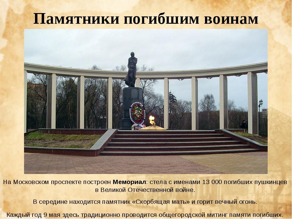 Памятники погибшим воинам На Московском проспекте построен Мемориал: стела с...