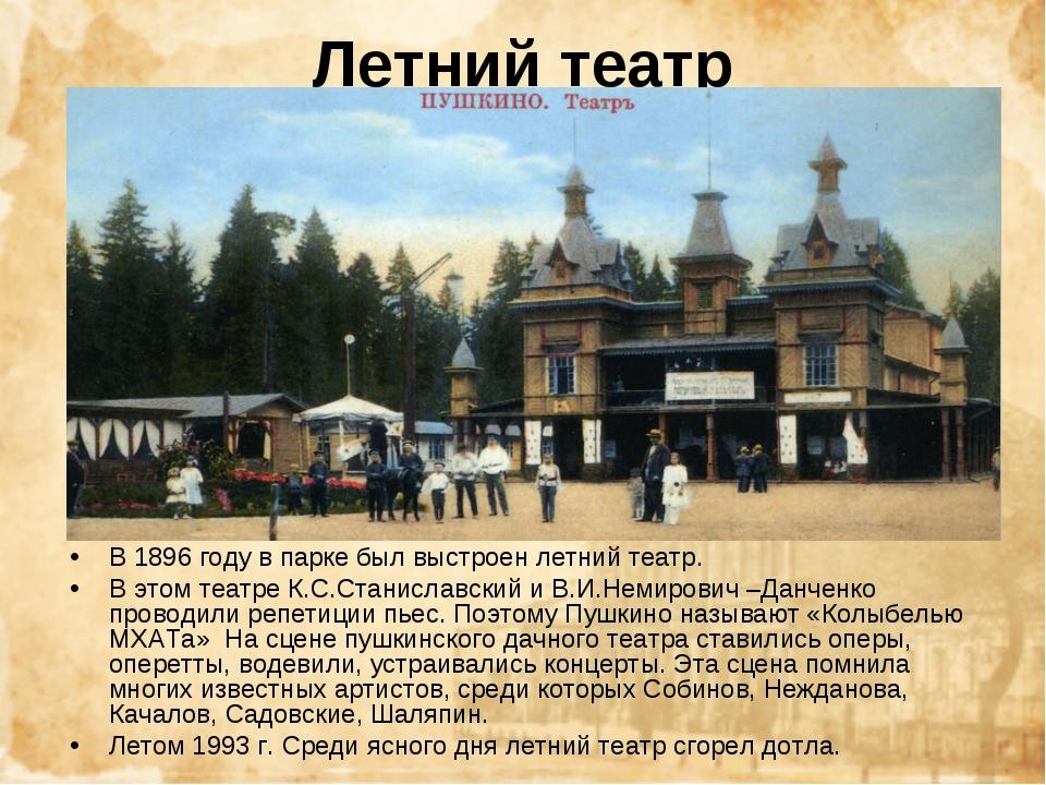 Летний театр В 1896 году в парке был выстроен летний театр. В этом театре К.С...