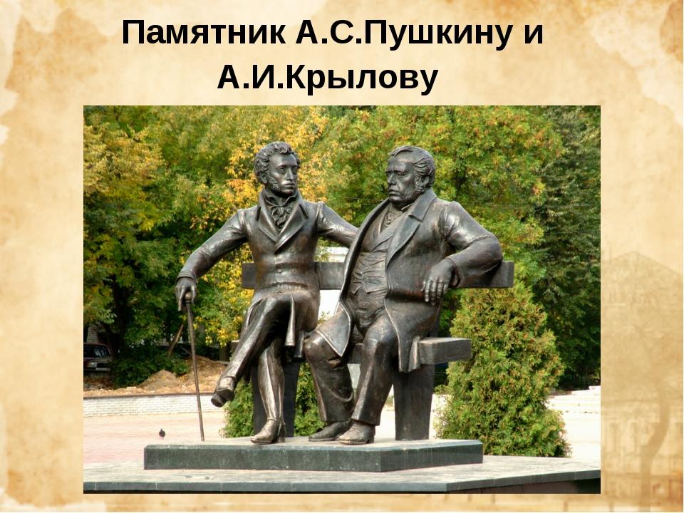Памятник А.С.Пушкинуи А.И.Крылову