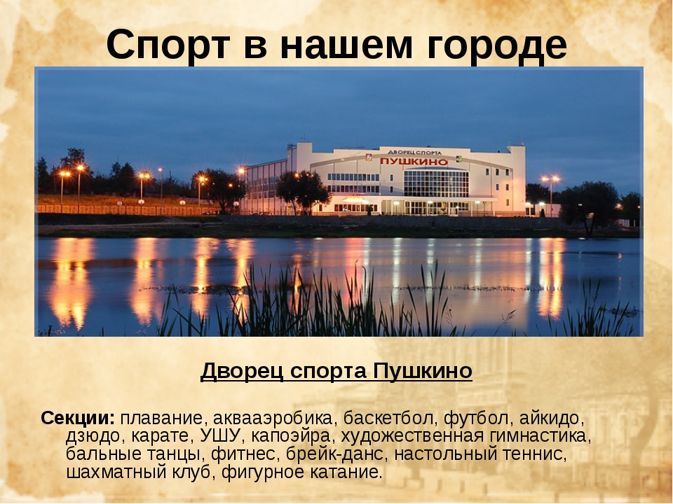 Спорт в нашем городе Дворец спорта Пушкино Секции: плавание, аквааэробика, ба...