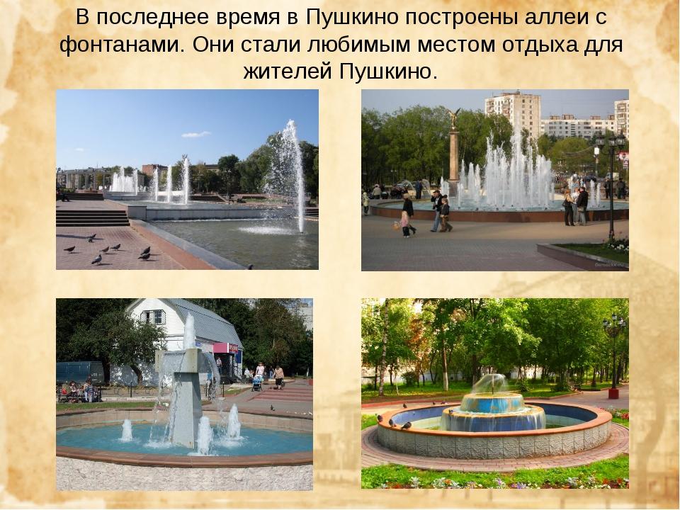 В последнее время в Пушкино построены аллеи с фонтанами. Они стали любимым ме...