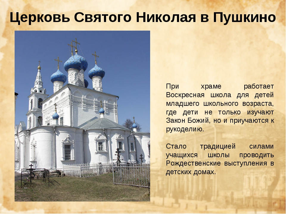 Церковь Святого Николая в Пушкино При храме работает Воскресная школа для дет...
