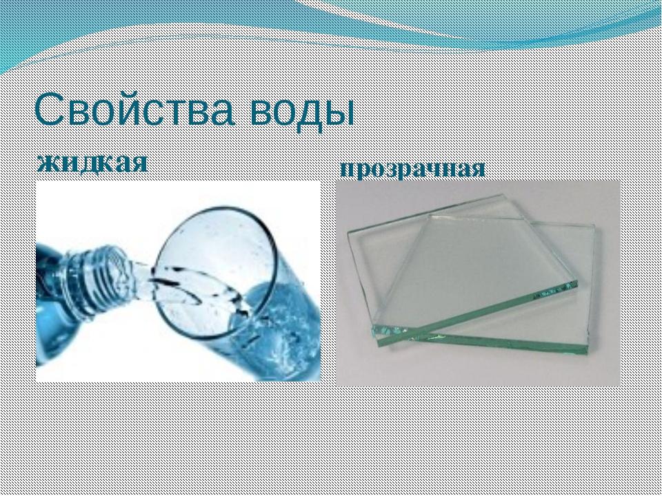 Свойства воды жидкая прозрачная