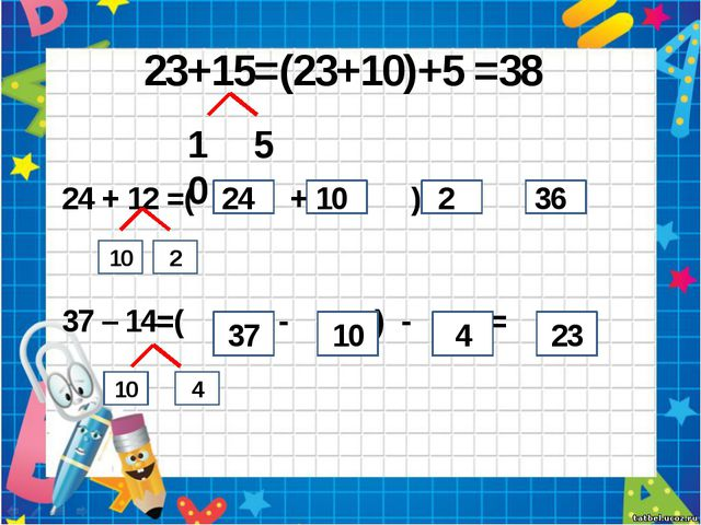 23+15=(23+10)+5 =38 10 5 24 + 12 =( + ) + = 37 – 14=( - ) - = 24 10 2 36 37 1...