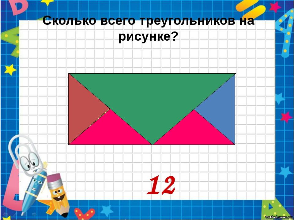 Сколько всего треугольников на рисунке? 12
