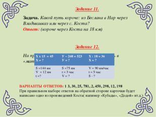 Задание 11. Задача. Какой путь короче: из Беслана в Нар через Владикавказ или