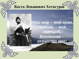 Коста Леванович Хетагуров Весь мир – мой храм, Любовь – моя святыня, Вселенна