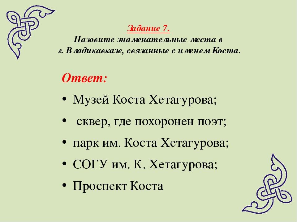 Задание 7. Назовите знаменательные места в г. Владикавказе, связанные с имене...