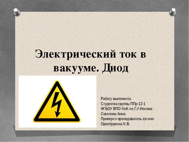 Электрический ток в вакууме. Диод Работу выполнила Студентка группы ППр-12-1...
