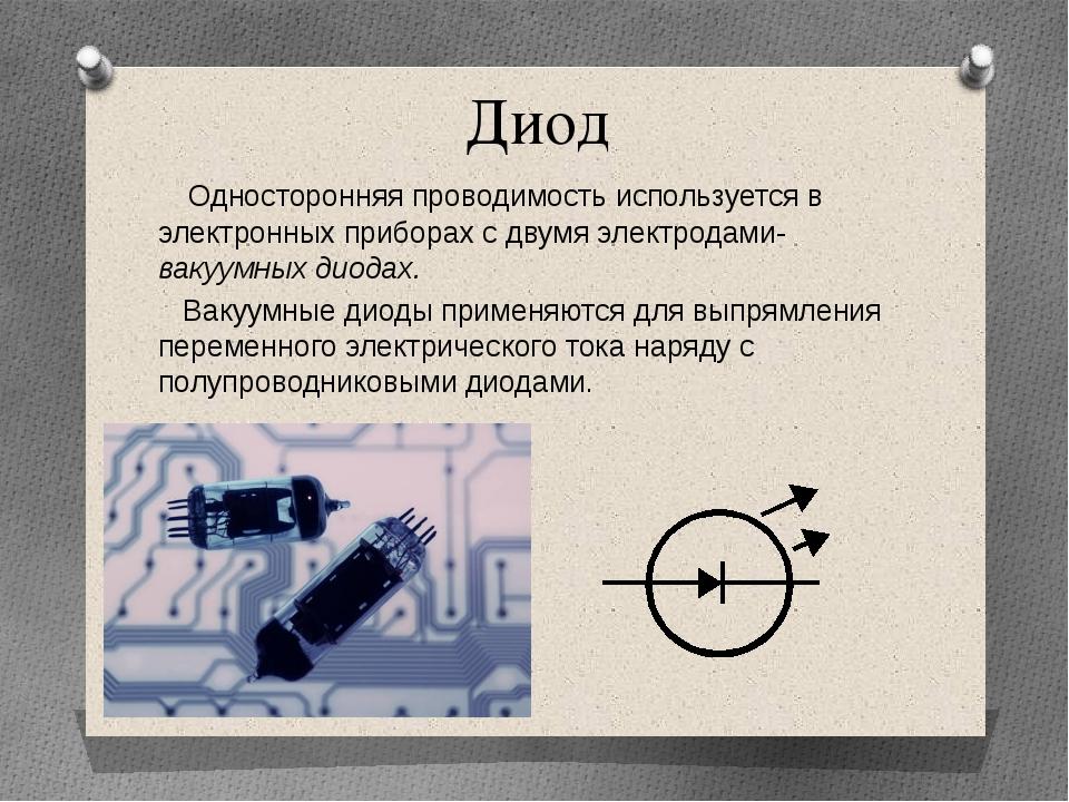 Диод Односторонняя проводимость используется в электронных приборах с двумя э...