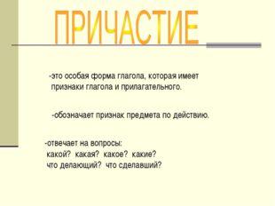 -это особая форма глагола, которая имеет признаки глагола и прилагательного.